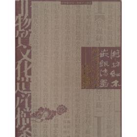 中华老字号传统手工技艺:潍坊红木嵌银漆器传统手工技艺