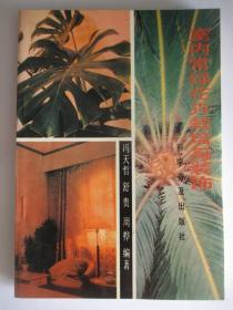 室内常绿花卉栽培与装饰