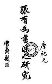 张有为书法之研究-1947年版-(复印本)