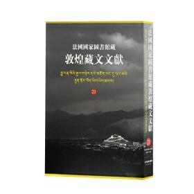 法国国家图书馆藏敦煌藏文文献21 ( 8开精装 全一册)