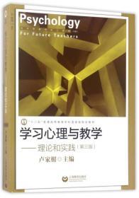 学习心理与教学 理论和实践 第三版