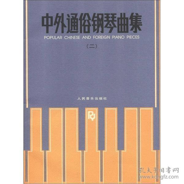 中外通俗钢琴曲集(2)