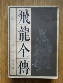 宝文堂版: 飞龙全传 绣像本 [1984年一版二印]