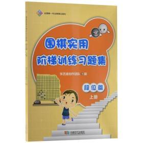 围棋实用阶梯训练习题集 段位篇(上下)