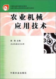 中等职业教育国家规划教材:农业机械应用技术(农业机械化专业用)