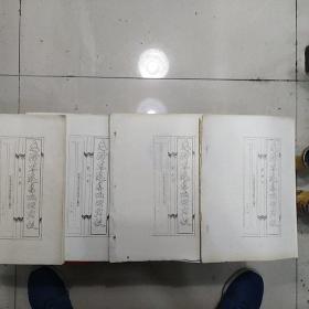 毛泽东选集成语典故〈全四册〉