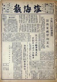 3162淮海报19500527第2127期