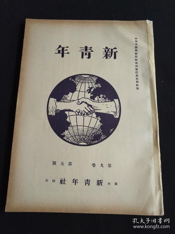 新青年第九卷第五号,民国旧书,民国期刊周刊,共产党旧刊,博物馆资料