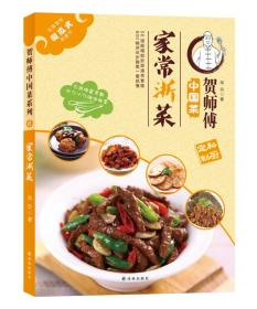 贺师傅中国菜-家常浙菜