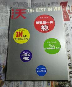 沃(2010/1)创刊号