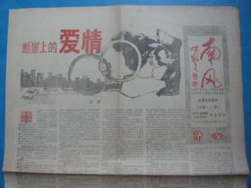 《南风》报,1987年总第133期,全国著名诗人、中共中央宣传部副部长贺敬之书题