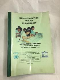 BASIC EDUCATION FOR ALL IN CAMBODIA(英文版)