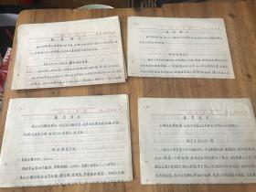2674:手写《最高指示 我的交代材料 ,上海革新电机厂革委会调查方大毛 。关于方大毛的一些情况 揭发材料,我的检查材料有关郑雅轩之事等1--20份》内容丰富,抬头印有毛主席语录