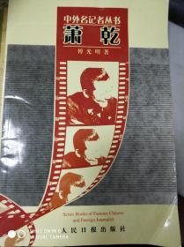 特价!萧乾——中外名记者丛书9787800028038