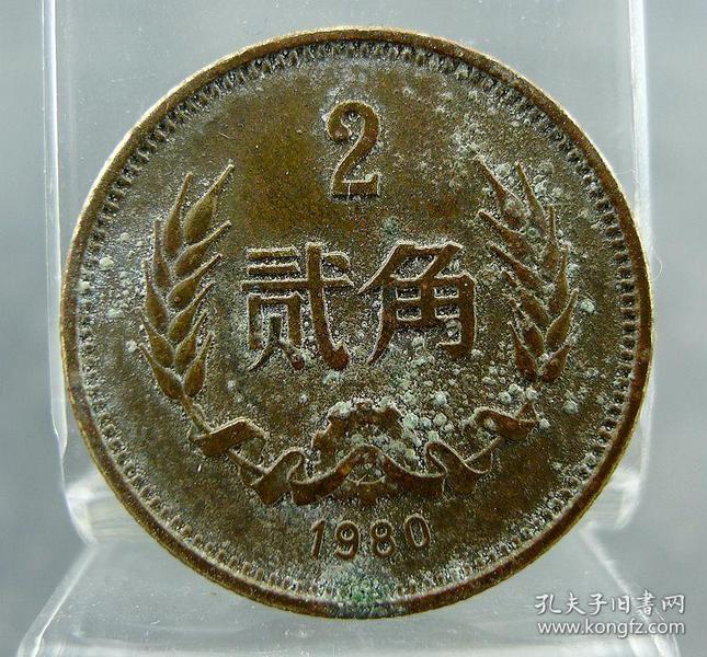 铜贰角铜两毛三版人民币收藏1980年铜两角硬币保真包老古董古玩人民币收藏