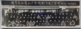 1959年国营长江酱品厂全体职工建厂合影留念