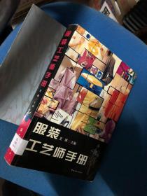 服装工艺师手册