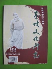 东坡文化研究--东坡美食文化专辑