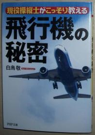 日文原版书 飞行机の秘密 (PHP文库)  2010/6/1 白鸟敬  (著) 飞机的历史 种类 操控 驾驶 飞行训练 航空力学