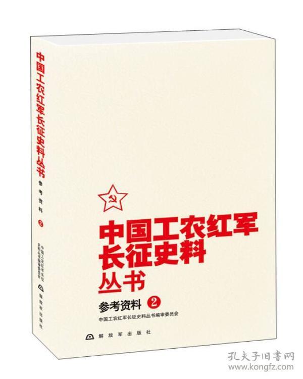 9787506572804中国工农红军长征史料丛书:2:参考资料