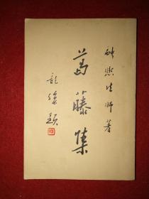 融熙法师毛笔签赠(宽纯老居士)铃印,1955年版:《葛藤集》——品佳,详细见描述