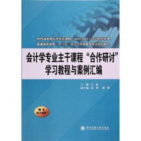 """会计学专业主干课程""""合作研讨""""学习教程与案例汇编"""