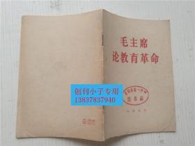 毛泽东论教育革命  人民出版社