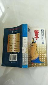馆藏:管子(中国传统文化读本)