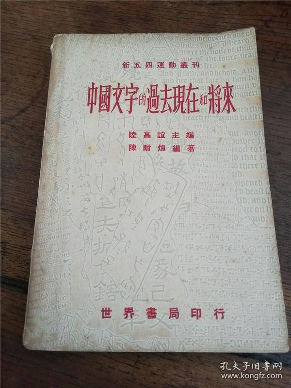 民国30年初版 新五四运动丛刊――《中国文字的过去现在和将来》