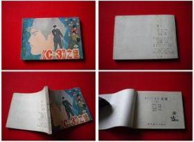《C-3之谜》下册,辽美1985.1一版一印65万册。6007号,连环画