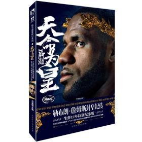 天命为皇:勒布朗·詹姆斯封皇纪传:生涯15年特别纪念版:2003-2018