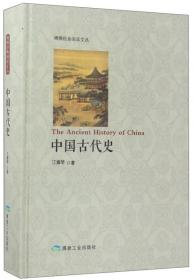 9787502052720中国古代史