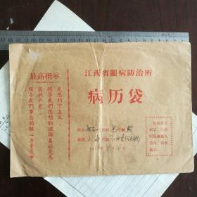 """1968年带""""最高指示""""《江西省眼病防治所病历袋》附""""病程记录""""~江西东风机械厂"""