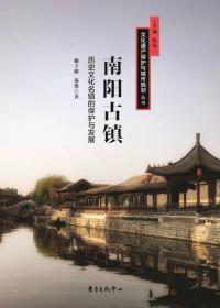 南阳古镇 历史文化名镇的保护与发展