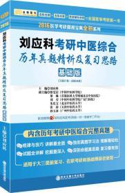9787560566979刘应科考研中医综合历年真题精析及复习思路基础版