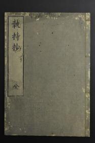 《执持抄》和刻本 线装一册全 宗教书籍 佛教书籍 包括:不期来迎、不杂我计、不简善人恶人、光明名号因缘、正定业之事等内容 尺寸:26cm*18.5cm