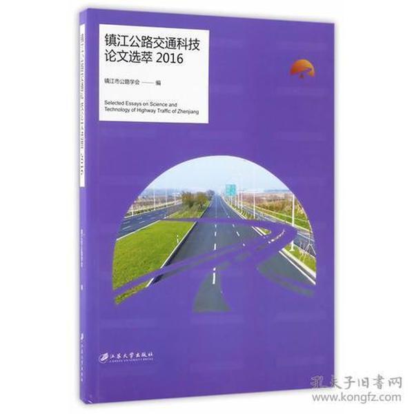 镇江公路交通科技论文选萃:2016:2016