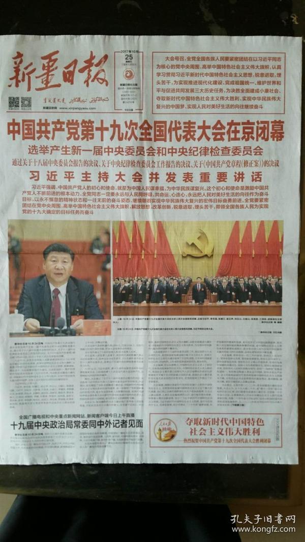 新疆日报   2017年10月25日【中国共产党第十九次全国代表大会在京闭幕】