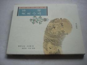 茶谱 煮泉小品【中华生活经典】