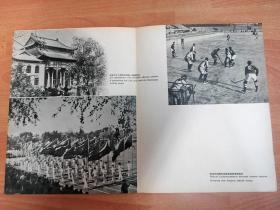 五十年代宣传单张画页:当时沈阳的体育活动(中俄英文对照说明)
