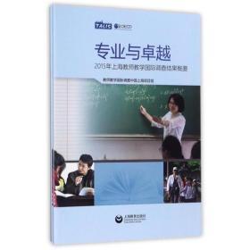 专业与卓越——2015年上海教师教学国际调查结果概要