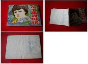 <六千里寻母记>,辽美1984.10一版一印15.4万册,270号,外国连环画
