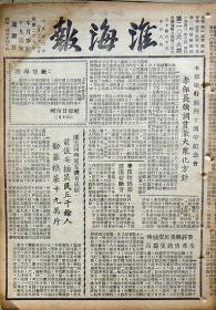 3349淮海报19500406第2077期