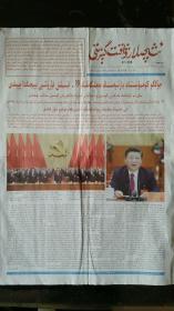 工人时报(维吾尔文)2017年10月26日   十九大开幕