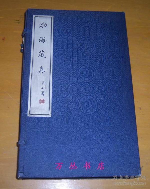 渤海藏真(线装一函 全3册)