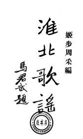 淮北歌谣-1932年版-(复印本)