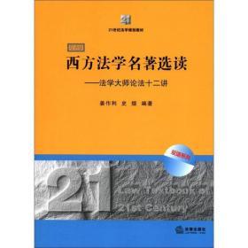 21世纪法学规划教材·西方法学名著选读:法学大师论法十二讲(双语版)