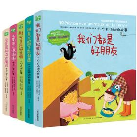 和妈妈一起玩的故事-最美最美的法国童书-全5册-套装赠送原创手袋
