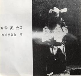 老剧照翻拍《群英会》言菊朋