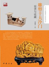雕塑十大冷门投资与收藏